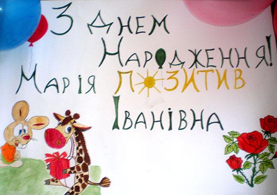 «Позитив» вітає з Днем Народження Марію Іванівну Кириленко!