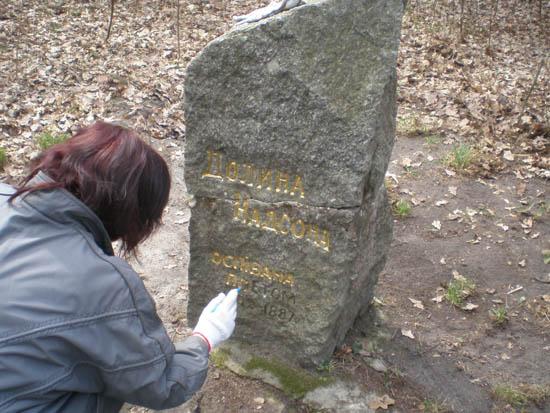 Пам'ятний знак у долині Надсона